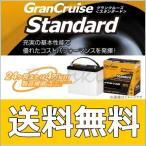 GSユアサGSYUASA カーバッテリー グランクルーズスタンダードバッテリー GST-75D23L デミオ