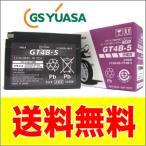 送料無料 GSユアサ バイク用バッテリー GT4B-5 ヤマハ ジョグポシェYV50H