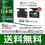 ショッピングドライブレコーダー コムテックドライブレコーダー HDR-102 COMTEC 日本製