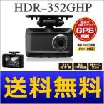 ショッピングドライブレコーダー コムテックドライブレコーダー HDR-352GHP COMTEC 日本製