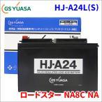 GSユアサバッテリー ロードスターNA8C専用 HJ-A24L(S) 送料無料