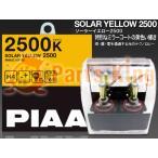 送料無料 PIAA ハロゲンバルブ スーパーロングライフバルブ 2500K H4 HY-101 ソーラーイエロー