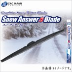 雪用ワイパー スノーブレード  ルクラ 1台分3本セット 品番:U55W/U33W/R28