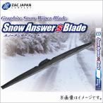 税込 激安 雪用ワイパー スノーブレード ウィッシュ 左右セット 品番:U65W/U35W