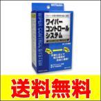 ショッピングis 税込 送料無料 ワイパー ミツバ ワイパーコントロールシステム IS-0403