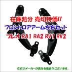 【在庫処分】【特価】プレオ RA1 RA2 RV1 RV2 スバル フロント ロアアーム 左右セット LA-F2R/LA-F2L-N 送料無料