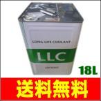 送料無料 デンソー DENSO LLCクーラント ロングライフクーラント グリーン(緑) 18L 不凍液 ラジエータ冷却水