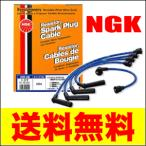 NGKプラグコード ビスタ SV40(H8.5〜H10.7)  SV41 SV42 SV43(H8.5〜) SV55(除TRC車/H6.7〜H8.5) RC-TE58 送料無料