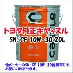 税込 送料無料 トヨタ純正エンジンオイル キャッスル SN GF-5 10W-30 20L