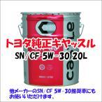 税込 送料無料 トヨタ純正エンジンオイル キャッスル SN GF-5 5W-30 20L