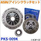 AISINクラッチキット3点セット PKS-009K キャリイ DD51T (ターボ無/ターボ車除)