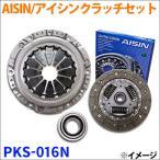 AISINクラッチキット3点セット PKS-016N スクラム DG62V,DG64V (ターボ無)