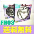 スズキ フロンテ LC10系/LC10系2型 レイブリック マルチリフレクター ヘッドランプ(ヘッドライト) FH03 (丸型/クリアタイプ) 2個セット