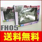 レイブリック シールドビーム マルチリフレクター ヘッドランプ(ヘッドライト) FH05 (角型/クリアタイプ) トレノ〔AE92〕用 2個セット