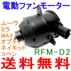 電動ファンモーター RFM-D2 ムーヴ L900S,L910S,L902S 送料無料