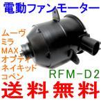 電動ファンモーター RFM-D2 ミラ L700S,L700V,L710S 送料無料