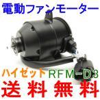 税込 送料無料 電動ファンモーター RFM-D3 ハイゼット S200,S210,S320,S330