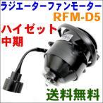 電動ファンモーター RFM-D5 ハイゼット中期 S200系,S300系