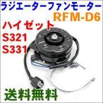 電動ファンモーター RFM-D6 タント L375,L385,LA600,LA610