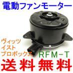 電動ファンモーター RFM-T イスト NCP115 送料無料