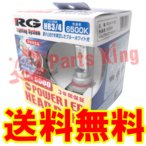 RG ヘッドライト用LEDバルブ エリシオンプレステージ RR5、RR6 HB3/HB4 6500K RG品番:RGH-P722 送料無料