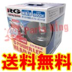 RG ヘッドライト用LEDバルブ フォレスター SG5、SG9 H4切替 6500K RG品番:RGH-P723 送料無料