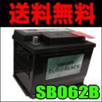 送料無料 ALFA ROMEO/アルファロメオ 147 1.6ツインスパーク BOSCH(ボッシュ)/YANASE(ヤナセ)製 バッテリー  ユーロブラックSB062B