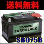 送料無料 メルセデス・ベンツ SLKクラス 〔R170〕 SLK230 BOSCH(ボッシュ)/YANASE(ヤナセ)製 バッテリー  ユーロブラックSB075B