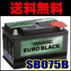 フォルクスワーゲン ゴルフVI/ゴルフ6 TSIトレンドライン ボッシュ ヤナセ製 欧州車用バッテリー  ユーロブラックSB075B 送料無料
