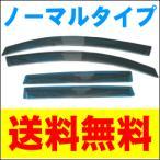 スモーク サイドバイザー ノーマルタイプ VA-D004NX ハイゼットカーゴ S320系,S330系 送料無料