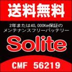 送料無料 SOLITE バッテリー CMF56219 メンテナンスフリー ルノー カングー 1.6i