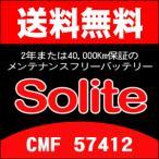 SOLITE バッテリー CMF57412 メンテナンスフリー フォルクスワーゲン ゴルフ5 GTI,R32 送料無料