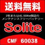 送料無料 SOLITE バッテリー CMF60038 メンテナンスフリー メルセデスベンツ Eクラス 〔W210〕 E320,E240