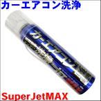 カーエアコン洗浄 SuperJETMAX スーパージェットMAX 送料無料