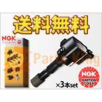 税込 NGK イグニッションコイル ハイゼット S200C/P S210C/P 3本 NGK品番:U5163