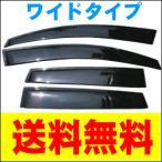 スモークサイドバイザー ワイドタイプ VA-D017WXJ ウェイク LA600F,LA710F 1台分