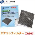 タントカスタム L375S L385S ダイハツ ZAC製 活性炭配合 高機能エアコンフィルター ZA907 送料無料