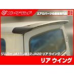 ■期間限定特価!【JA11/JA12/JA22/JA71 ジムニー】 リアウイング◆激安新品エアロパーツ!