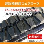 キャタピラー三菱ゴムクローラー LD1000E 800x150x68 建設機械用 1本 送料無料※価格要確認