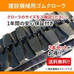 コマツゴムクローラー LC605-2 450x81x74 (純正サイズ=450x83.5x72のサイズ該当) 建設機械用 2本セット 送料無料