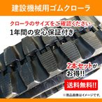 コマツゴムクローラー PC10UU 180x72x41 純正サイズ=200幅 建設機械用 2本セット 送料無料
