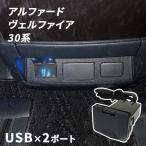 アルファード ヴェルファイア 30系 センターコンソール 増設USB ソケット カスタム パーツ 充電