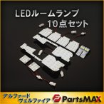 アルファード ヴェルファイア 30系 用 LED ルームランプ 10点セット カスタム パーツ