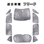 ホンダ フリード GB5〜8 用 サンシェード 10枚セット 全窓用 車中泊 カスタム パーツ