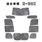 ホンダ N-BOX JF3/JF4 用 サンシェード 10枚セット 全窓用 車中泊 カスタム パーツ