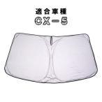 日よけ CX-5 KF系 用 フロントサンシェード カスタム パーツ マツダ
