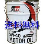 TOYOTA GAZOO Racing トヨタ純正 GR モーターオイル Touring 5W-40 20L缶  エンジンオイル