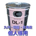 個人様限定商品(九州・四国・北海道専用)!   キャッスルエンジンオイル ディーゼルDL−1  20L  (税込)    送料無料!