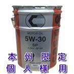 期間限定!キャッスルエンジンオイルSN/CF  5W−30 20L  送料無料 税込