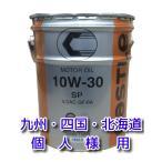 キャッスルエンジンオイル 10W-30 20L 送料無料 税込